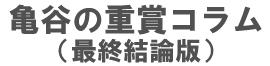 亀谷の重賞コラム(最終結論版)